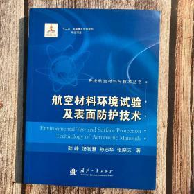 先进航空材料与技术丛书:航空材料环境试验及表面防护技术