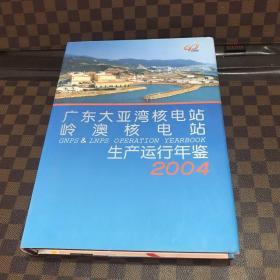 广东大亚湾核电站岭澳核电站生产运行年鉴.2004