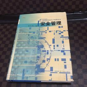 安全管理(大亚湾核电站生产管理丛书)