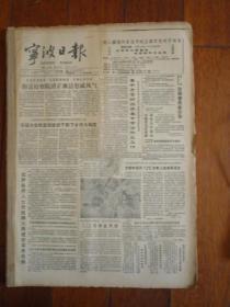 宁波日报(1989年2月合订本)