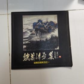 魏万清画集(签名本)