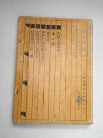 陆小凤 第五部(古龙小说专辑)(民国六十六年初版,繁体竖排)