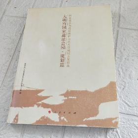 大明宫国家遗址公园:规划篇