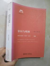 """审问与明辨·晚清民国的""""国学""""论争(下册)"""