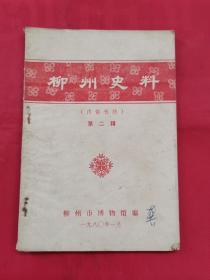 柳州史料 1980年第二辑(柳州市博物馆编)
