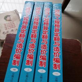 建筑工程造价手册 建筑工程预算定额与造价编制(1.2,3,4册合售)全四册