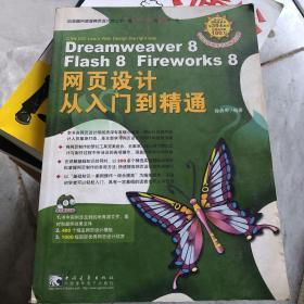 Dreamweaver 8 Flash 8 Fireworks 8 网页设计从入门到精通