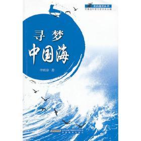 寻梦中国海 李春明 安徽教育出版社9787533677831正版全新图书籍Book