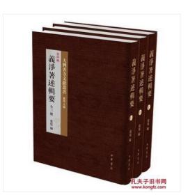 ★义净著述辑要(全三册) 宽旭编 中华书局