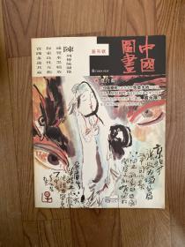 中国图画创刊号、