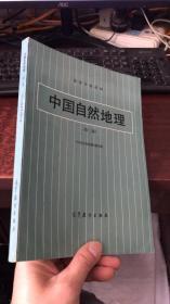 中国自然地理 (第二版)