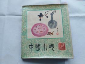 中国小吃·湖北风味 1986年一版一印