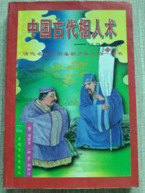 中国古代相人术:诠释《人物志》