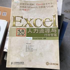 Excel高效办公:人力资源与行政管理 无盘