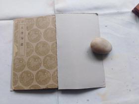 太清神鉴 商务印书馆丛书集成初编本 1959年补印。扉页盖一枚漂亮的飞龙阁篆章。原主人在外边加了硬纸板,是用订书钉加的,把订书钉拆了就可解开