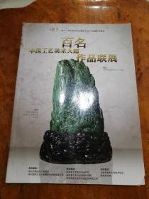 百名中国工艺美术大师作品联
