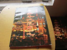 上海老城隍庙小吃:[摄影集]