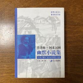 肖洛姆-阿莱汉姆幽默小说集(一版一印)