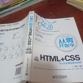 从零开始学HTML+CSS(无光盘)正版,一版一印仅印4千册