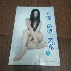 人体.造型.艺术(A)5-2