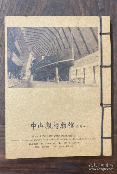 中山舰博物馆笔记本