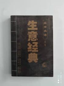生意经典(经商兵法)
