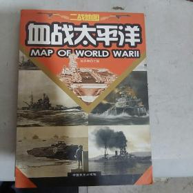 二战地图-血战太平洋