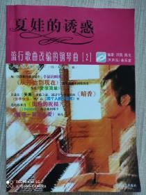 夏娃的诱惑:流行歌曲改编的钢琴曲(2)