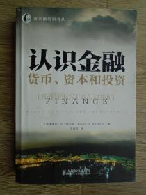 认识金融:货币、资本和投资