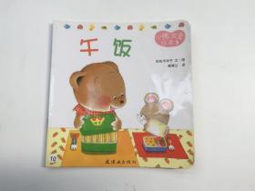 小熊宝宝绘本3