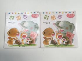 小熊宝宝绘本14