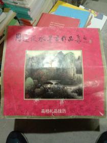 周逢俊水墨画作品集:1999年高档礼品挂历