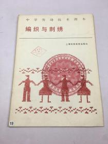 中学劳动技术课本 编织与刺绣