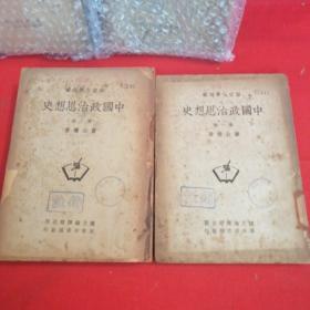 部定大学用书:中国政治思想史(全两册民国34年 孤本)