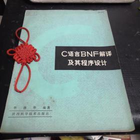 C语言BNF解译及其程序设计