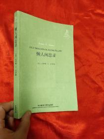懒人闲思录   (双语本)   【小16开】