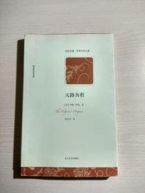 世界文学名著典藏:天路历 程(全译本)