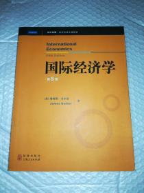 正版 国际经济学(第5版 )