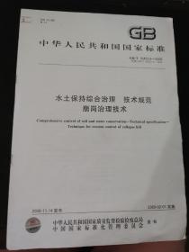中华人民共和国国家标准:水土保持综合治理 技术规范崩岗治理技术 GB/T 16453.6-2008