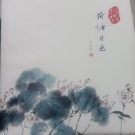 中国儿童文学传世经典:荷塘月色