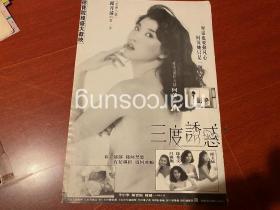 邱月清李中宁三度诱惑电影广告8开彩页A3A15