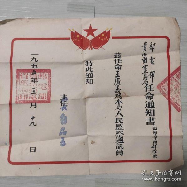 邮电部贵州邮电管理局任命通知书 1953年