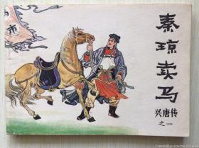 秦琼卖马(兴唐传之一)
