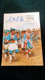 橡胶林北移成功 欢乐的春节 扎布耶盐湖见闻 火洲,风库吐鲁番    1983.5