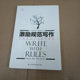 激励规范写作——初中英语写作教学指南