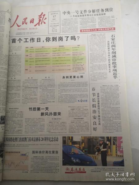 人民日报2013年2月17日  中央一号文件分解任务到位