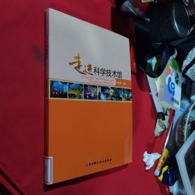 走进科学技术馆(1980-2010)