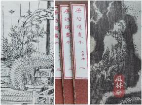 《唐诗选画本-五言律》全4卷 葛饰北斋绘 江户古版画和刻书籍 中国诗歌的日本浮世绘插图
