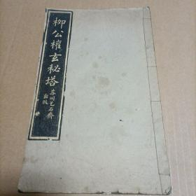柳公权玄秘塔(拓片)