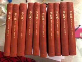 【包邮】李自成 全十册